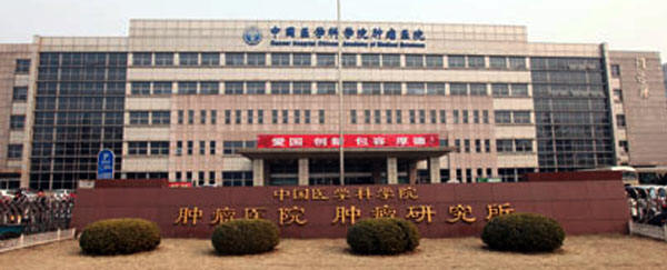 Chinese Academy of Medical Sciences Cancer Hospital.jpg